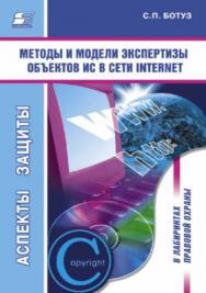 Методы и модели экспертизы объектов интеллектуальной собственности в сети INTERNET ISBN 5-93455-166-3