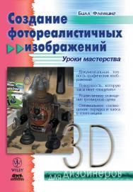 Создание фотореалистичных изображений ISBN 5-93700-001-3