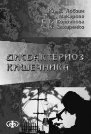 Дисбактериоз кишечника (клиника, диагностика, лечение): Руководство для врачей ISBN 5-93929-063-9