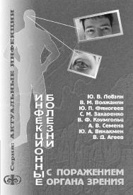 Инфекционные болезни с поражением органа зрения (клиника, диагностика): Руководство для врачей. ISBN 5-93929-069-8