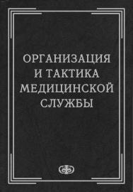 Организация и тактика медицинской службы: Учебник ISBN 5-93929-118-X