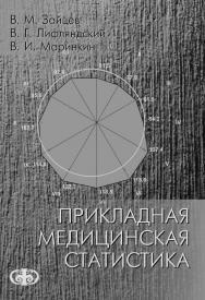 Прикладная медицинская статистика : Учебное пособие. — 2-е изд. ISBN 5-93929-135-X