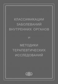 Классификации заболеваний внутренних органов и методики терапевтических исследований : Руководство для студентов медицинских вузов и практических врачей ISBN 5-93929-139-2