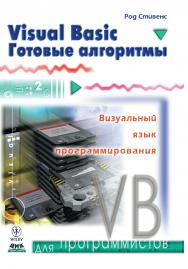 Visual Basic. Готовые алгоритмы: ISBN 5-94074-001-4