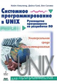 Системное программирование в UNIX ISBN 5-94074-008-1
