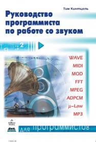 Руководство программиста по работе со звуком = A Programmer's Guide to Sound ISBN 5-94074-014-6