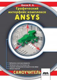 Графический интерфейс комплекса ANSYS ISBN 5-94074-074-X