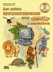 Как ребята программировали игру «Африка» на языке Паскаль ISBN 5-94074-077-4