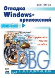 Отладка Windows-приложений ISBN 5-94074-085-5