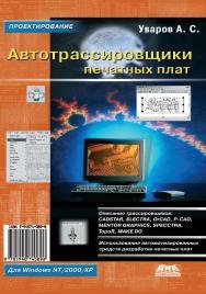 Автотрассировщики печатных плат ISBN 5-94074-089-8