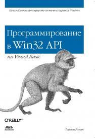 Программирование в Win32 API на Visual Basic ISBN 5-94074-102-9