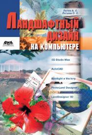 Ландшафтный дизайн на компьютере ISBN 5-94074-176-2