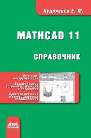 Справочник по Mathcad 11 ISBN 5-94074-277-7