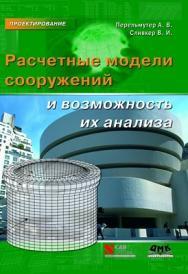 Расчетные модели сооружений и возможность их анализа. ISBN 5-94074-352-8