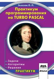 Практикум программирования на Turbo Pascal. Задачи, алгоритмы и решения ISBN 5-94074-355-2