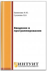Введение в программирование ISBN 5-94774-599-2
