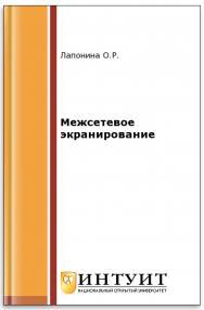Межсетевое экранирование ISBN 5-94774-603-4