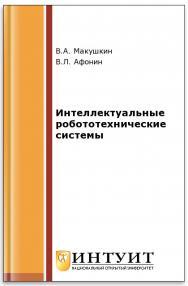 Интеллектуальные робототехнические системы ISBN 5-9556-00024-8