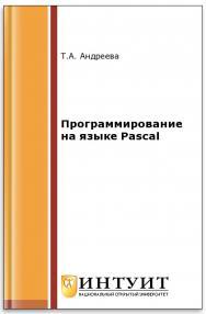Программирование на языке Pascal ISBN 5-9556-0025-6