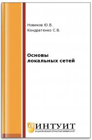 Основы локальных сетей ISBN 5-9556-0032-9