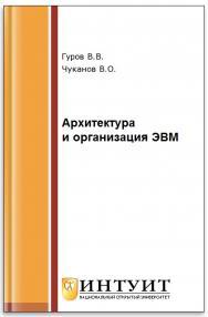 Основы теории и организации ЭВМ ISBN 5-9556-0040-X
