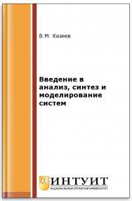 Введение в анализ, синтез и моделирование систем ISBN 5-9556-0060-4