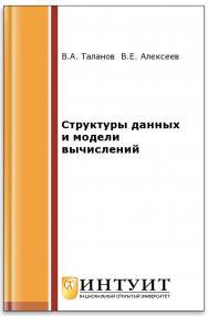Графы и алгоритмы. Структуры данных. Модели вычислений ISBN 5-9556-0066-3