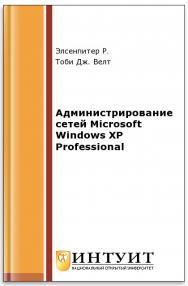 Администрирование сетей Microsoft Windows XP Professional ISBN 5-9570-0039-6