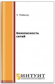Безопасность сетей ISBN 5-9570-0046-9