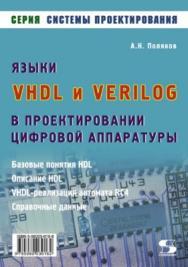 Языки VHDL и VERILOG в проектировании цифровой аппаратуры ISBN 5-98003-016-6