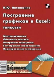 Построение графиков в Excel: тонкости ISBN 5-98003-030-1