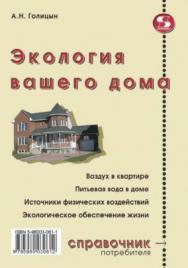 Экология вашего дома ISBN 5-98003-061-1