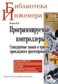 Программируемые контроллеры. Стандартные языки и приемы прикладного проектирования ISBN 5-98003-079-4