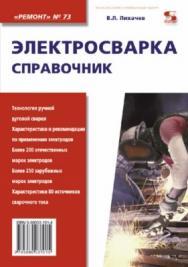 Электросварка. Справочник ISBN 5-98003-101-4