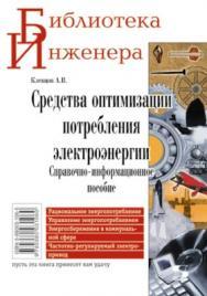 Средства оптимизации потребления электроэнергии ISBN 5-98003-106-5