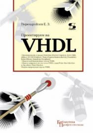 Проектируем на VHDL ISBN 5-98003-113-8