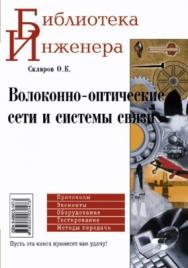 Волоконно-оптические сети и системы связи. ISBN 5-98003-147-2