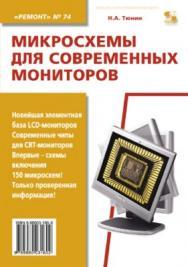 Микросхемы для современных мониторов ISBN 5-98003-160-X