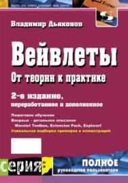 Вейвлеты. От теории к практике ISBN 5-98003-171-5
