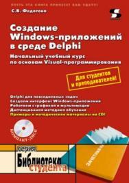 Создание Windows-приложений в среде Delphi ISBN 5-98003-176-6