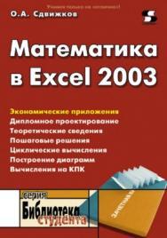 Математика в Excel 2003 ISBN 5-98003-198-7