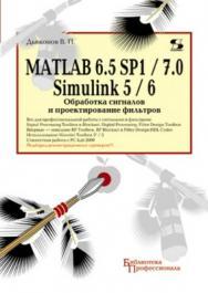 MATLAB 6.5 SP1/7 + Simulink 5/6. Обработка сигналов и проектирование фильтров ISBN 5-98003-206-1