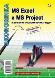 MS Excel и MS Project в решении экономических задач ISBN 5-98003-240-1