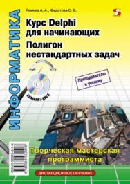 Курс Delphi для начинающих. Полигон нестандартных задач ISBN 5-98003-241-X