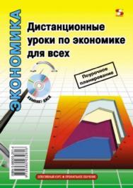 Дистанционные уроки по экономике для всех ISBN 5-98003-261-4