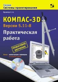К0МПАС-3Б. Версии 5.11—8. Практическая работа ISBN 5-98003-269-X