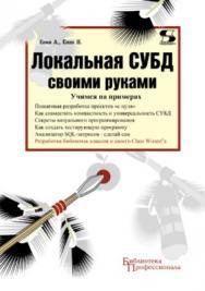 Локальная СУБД своими руками. Учимся на примерах ISBN 5-98003-272-X
