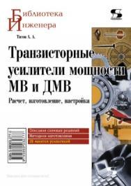 Транзисторные усилители мощности MB и ДМВ ISBN 5-98003-277-0