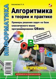 Алгоритмика в теории и практике ISBN 5-98003-301-7