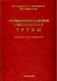Промышленные дымовые и вентиляционные трубы: Справочное издание ISBN 5-98457-010-6